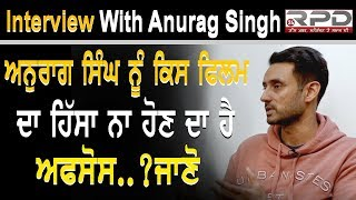 Interview With #Kesari fame Director #Anurag singh