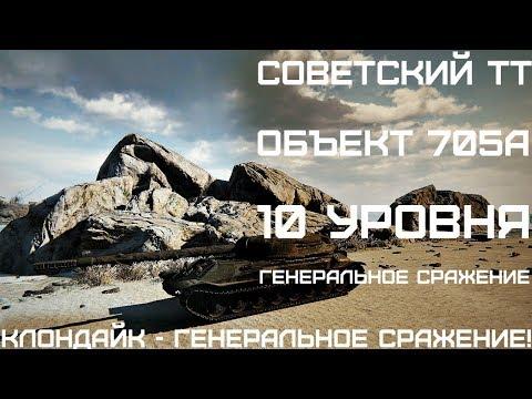 Объект 705А - советский тт 10 уровня, генеральное сражение, wot