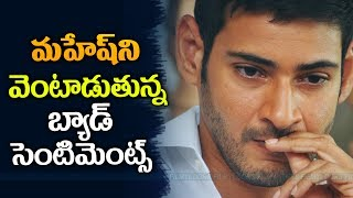 Mahesh Babu and Koratala Siva Movie BAD SENTIMENT | Bharath Ane Nenu Movie