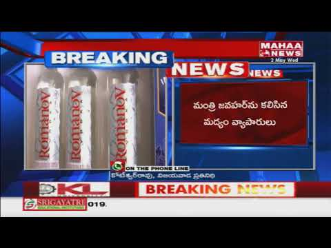 Wine Shop Owners Protest Ends In AP | Mahaa News