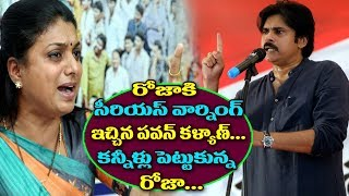 Pawan Kalyan React To Roja Comments And Serious On BandlaGanesh_Roja Controversial Comments|Janasena