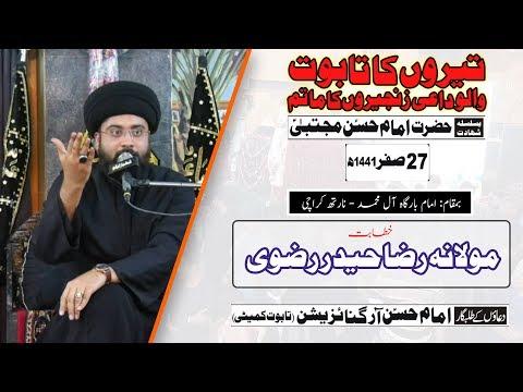 Majlis | Moulana Raza Haider Rizvi | Teeron Ka Taboot - 27th Safar 2019 - Imam Bargah AleyMohammed