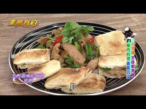 台綜-美鳳有約-EP 674 美鳳上菜 台灣豬全身都是寶 豬肉料理香氣四溢(駱進漢、魏文宜)