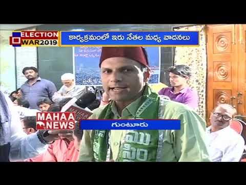 All Political Parties Misusing AP Special Status Issue ? | Guntur | Election War 2019 | Mahaa News