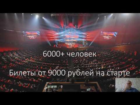 Самый крупный бизнес форум России   Synergy Global Forum 2016. Открытый бизнес форум 2017.