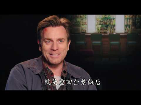 【安眠醫生】幕後花絮:丹尼的旅程