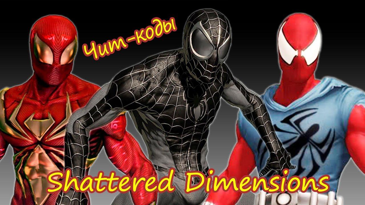 Spider man shattered dimensions костюмы