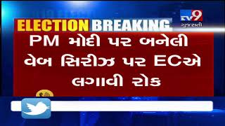 Delhi: LS Elections 2019; Election Commission bans web series on PM Narendra Modi- Tv9