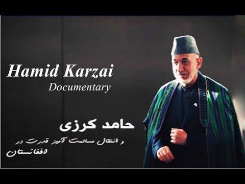 Karzia Documentry 27.11.2014 مستند حامد کرزی، رییس جمهور پیشین افغانستان