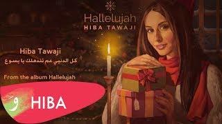 Hiba Tawaji God Rest Ye Merry Gentlemen هبه طوجي كل الدنيي عم تندهلك يا يسوع
