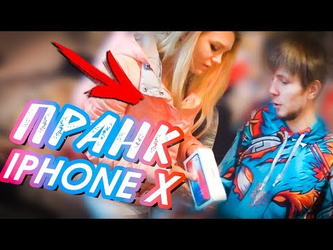 РАЗБИЛ IPHONE И ВЫКИНУЛ В ОКНО | ПОДАРИЛ НОВЫЙ X | ПРАНК