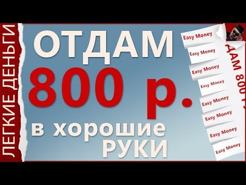 Как заработать 800 рублей в интернете