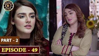 Pakeeza Phuppo Episode 49 | Part 2 | Top Pakistani Drama