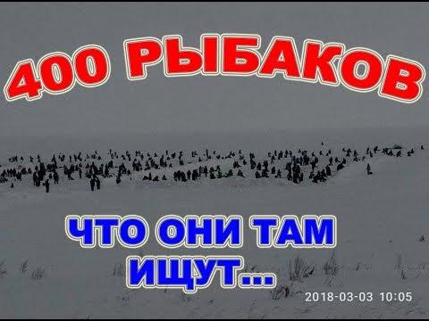 400 рыбаков, что они там ищут.  Городские соревнования зимней  рыбалке г  Братск 03 марта 2018