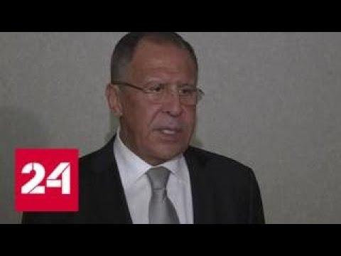 Лавров и Тиллерсон обсудили широкий круг вопросов - Россия 24