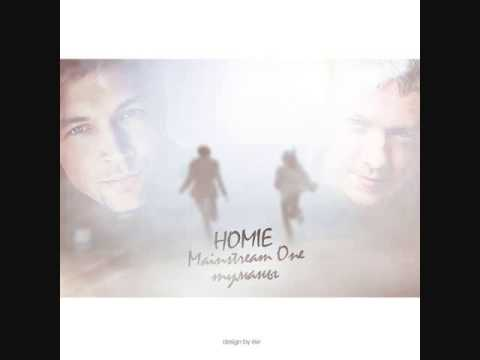 Homie - Туманы