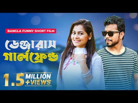 New Bangla Funny Short Film | ডেঞ্জারাস গার্লফ্রেন্ড | Dangerous GIRLFRIEND By Funbuzz 2017