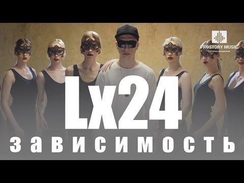 Lx24 - Зависимость (Премьера клипа, 2016)