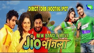 Jio Pagla |জিও পাগলা |New Bengali movie| Direct from shooting spot | Jishu | Soham | Jio Pagla movie