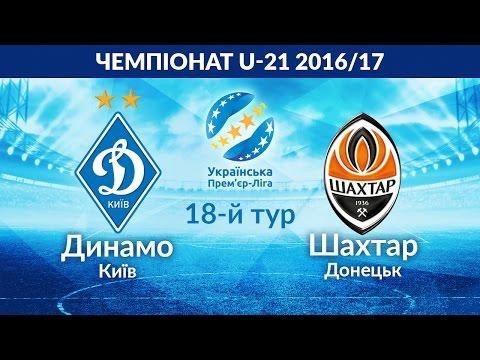 U-21. Динамо (Київ) - Шахтар (Донецьк) 0:0. ПОВНИЙ МАТЧ