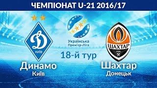 Динамо Киев до 21 : Шахтер Дн до 21