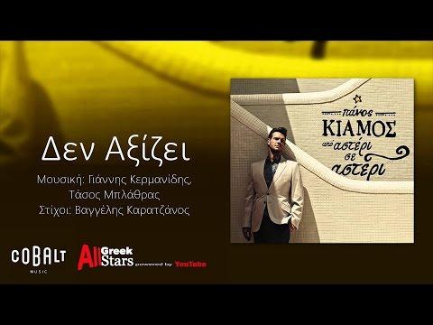Den Axizei ~ Panos Kiamos | Πάνος Κιάμος - Δεν Αξίζει | Greek Audio Release 2015