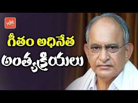 Gitam Murthy Last Rites | TDP | AP CM Chandrababu | YOYO TV Channel