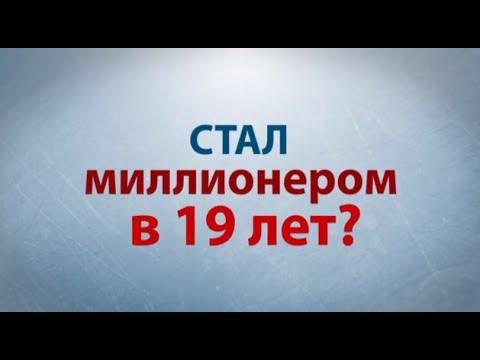 Азат Валеев - Как студент стал миллионером в 19 лет?