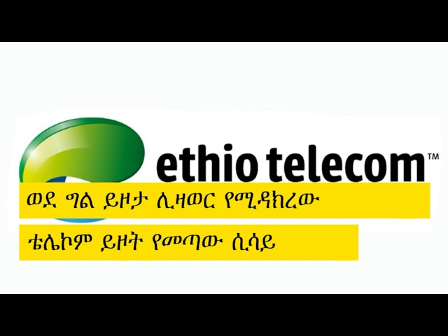 News Update About Ethio Telecom