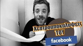 Ponzi | Χεστραποκαλύψεις στο Facebook