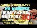 Mallorca 2018 10 Как кормят рестораны УЖИН НА ТРОИХ 80 говорят на русском mp3