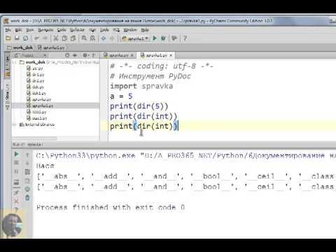 Великолепное документирование Python.