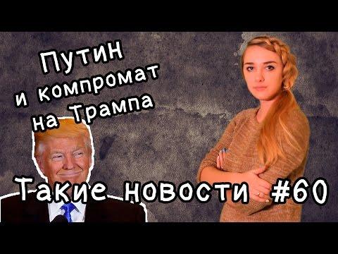 Путин и компромат на Трампа. Такие новости №60