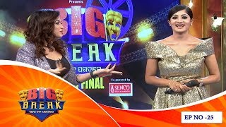 Big Break Season-2 | Episode-25 | Grand Finale on Big Break Stage | Tarang Music