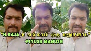 H.Raja நீ எல்லாம் ஒரு மனுசனாட   BJP-ஐ கிழித்த Piyush Manush