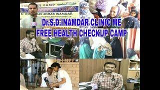 Dr. S.D Inamdar Clinic me Free Health Checkup Camp. BIJAPUR INFO NEWS. 18/03/2018