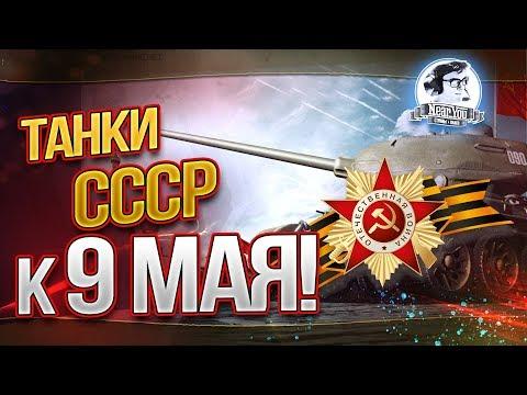 ТАНКИ СССР К 9 МАЯ! ВОЮЕМ В УЖАСНОМ РАНДОМЕ!