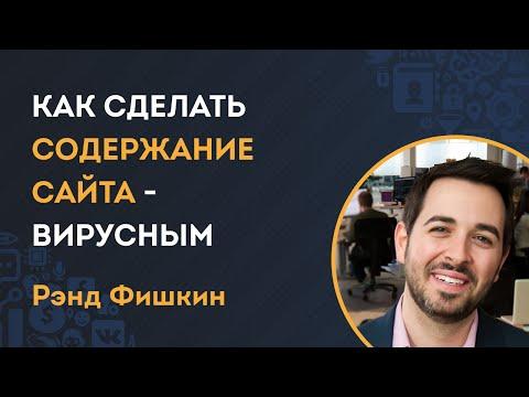 """Рэнд Фишкин: """"Как сделать содержание сайта - вирусным"""""""