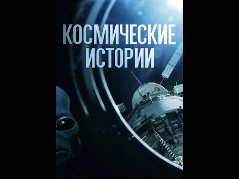 2/08 Космические истории - Смерть Вселенной (05.11.2011)