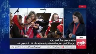 MEHWAR: Afghan Women's Orchestra Wins Freemuse Award