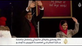 ملالا يوسفزي وكايلاش ساتيارثي يتسلمان جائزة نوبل للسلام