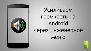 Увеличиваем громкость на Аndroid до максимума за 2 минуты (increase volume android)