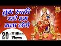 तुम रूठी रहो माता हम तुमको मना लेंगे | Mata Rani Sharda Maa - Popular Devotional Song | SonaCassette