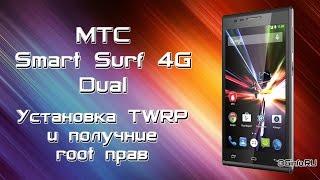МТС Smart Surf 4G Dual. Установка TWRP и получение root прав