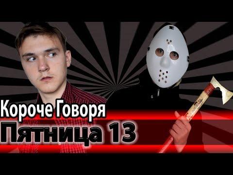 КОРОЧЕ ГОВОРЯ,ПЯТНИЦА 13