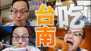 吃在台南!這次回台灣一天內吃了些什麼東西?《阿倫來吃喝》