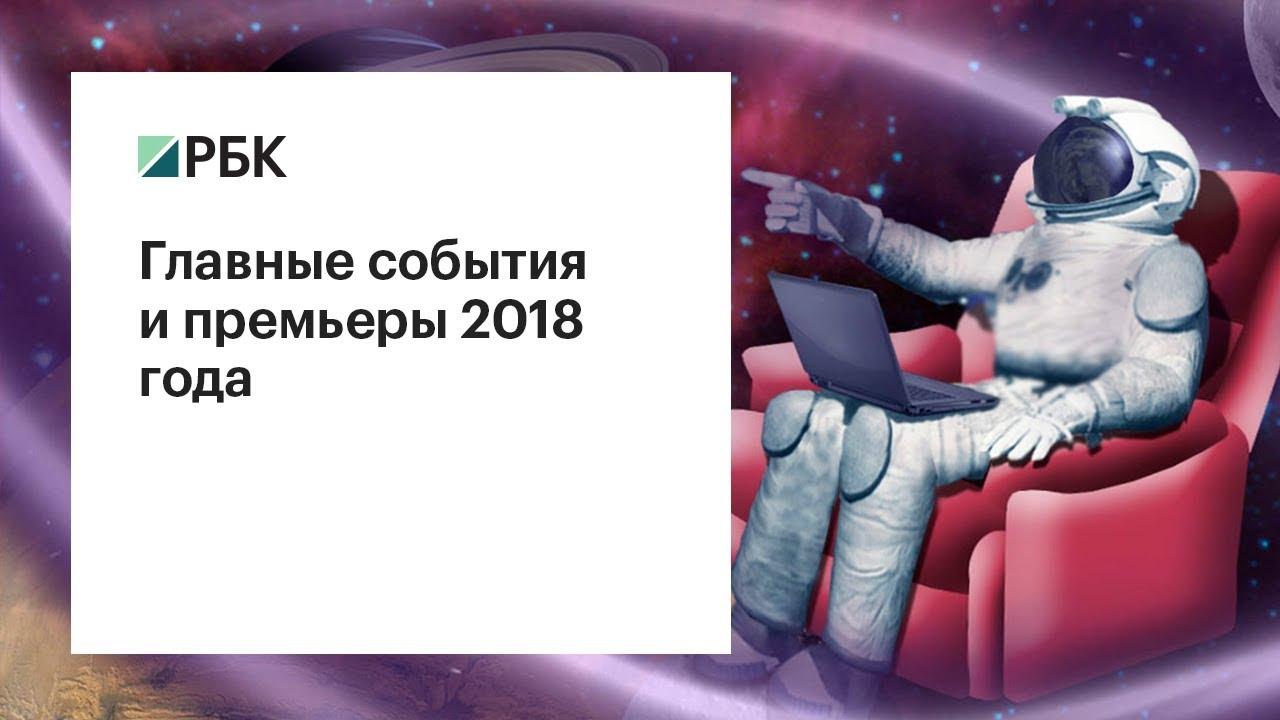 Что ждет в кино в 2018 году