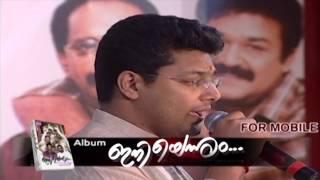 Arikillenkilum Ariyunnu Njaan | Iniyennum | Madhu Balakrishnan