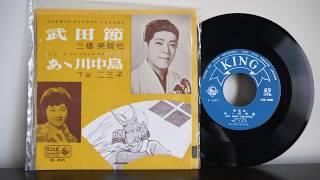 村田 英雄 Hideo Murata 196 King Eb 495
