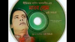 Nil Daria (Lyrics by Nargis Alamgir)